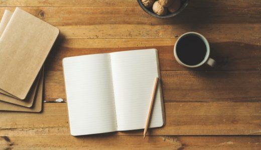 一冊のノートで始める場づくり