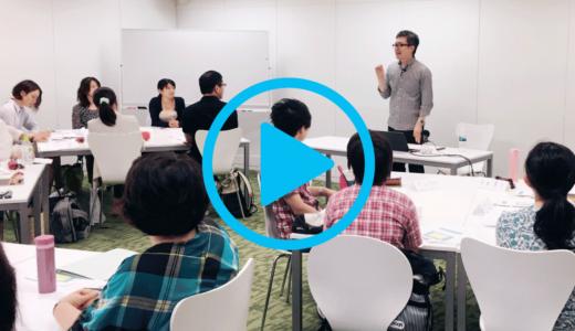 【無料動画プレゼント】30分で学べる!「場づくり」3つの基本